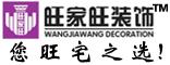 江西省旺家旺装饰